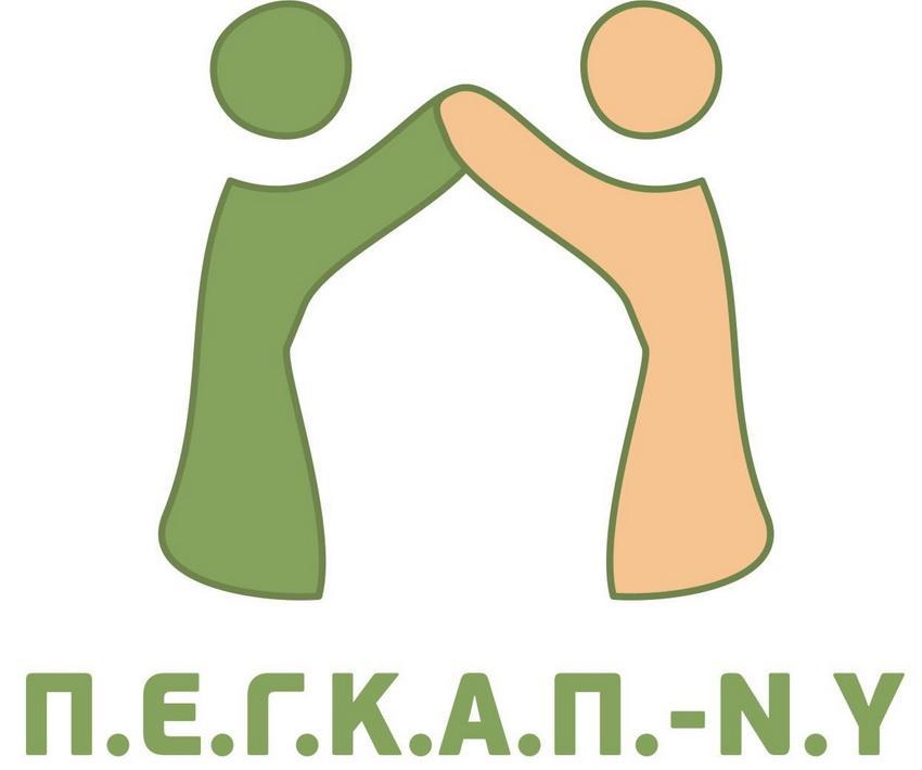 ΠΕΓΚΑΠ-ΝΥ logo