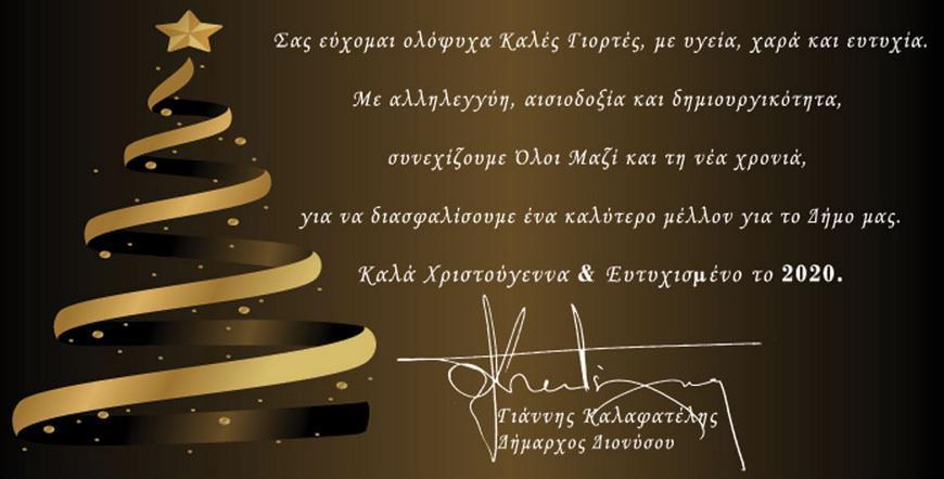 Ευχές Χριστουγέννων και Πρωτοχρονιάς pic