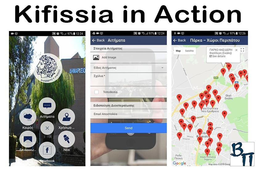 Kifissia in Action app