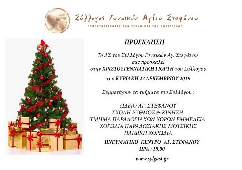 Πρόσκληση Συλλόγου Γυναικών Αγ. Στεφάνου