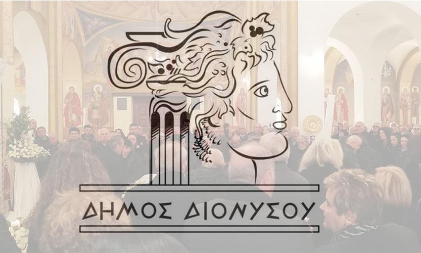 Δήμος Διονύσου Εκκλησία εικόνα