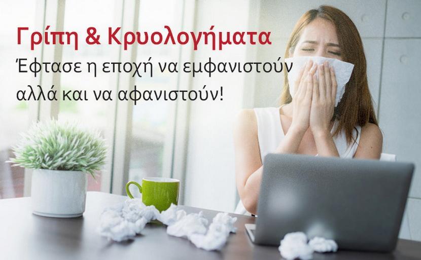 Γρίπη και κρυολογήματα εικόνα
