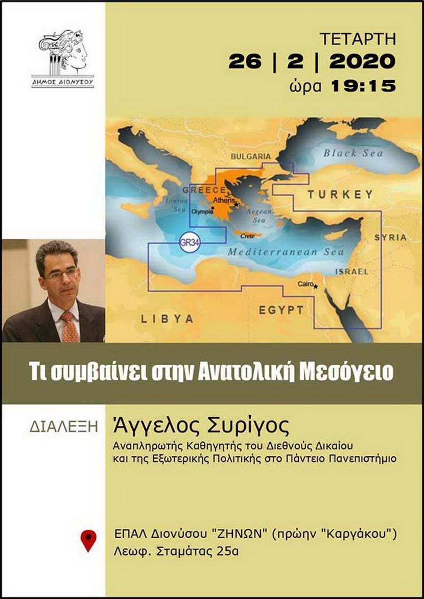 Διάλεξη - Ανατολική Μεσόγειος εικόνα