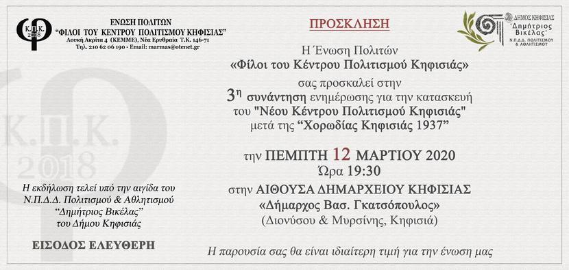 Νέο Κέντρο Πολιτισμού Κηφισιάς πρόσκληση