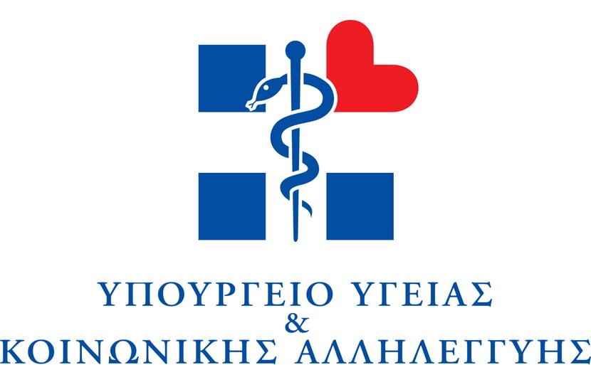 Υπουργείο Υγείας εικόνα