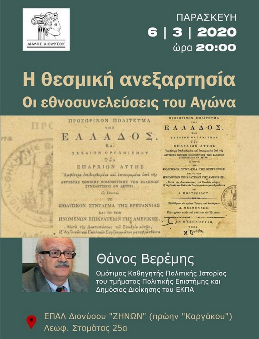 Διάλεξη 2020 αφίσα