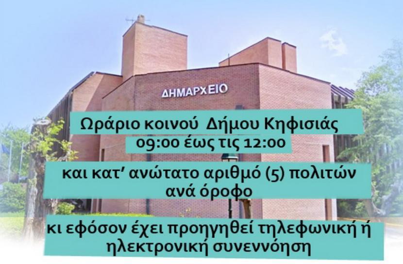 Δήμος Κηφισιάς ωράριο εικόνα