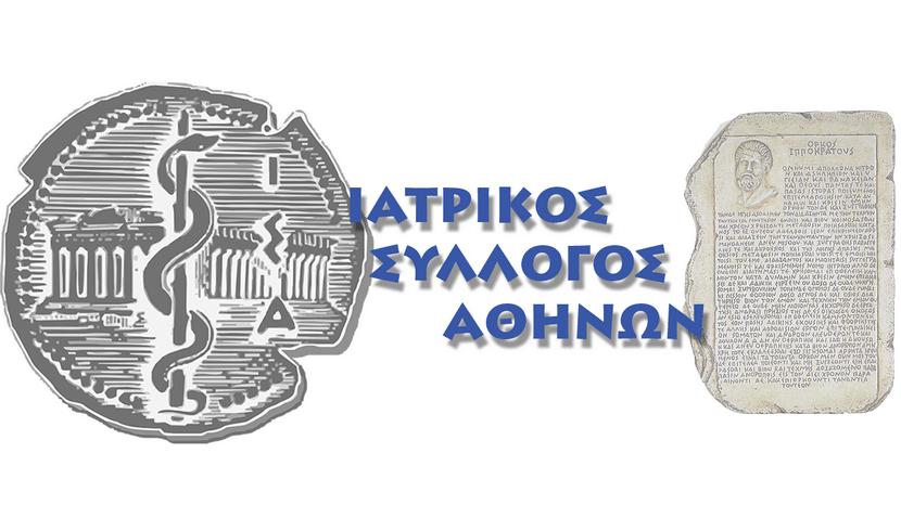 Ιατρικός Σύλλογος Αθηνών εικόνα