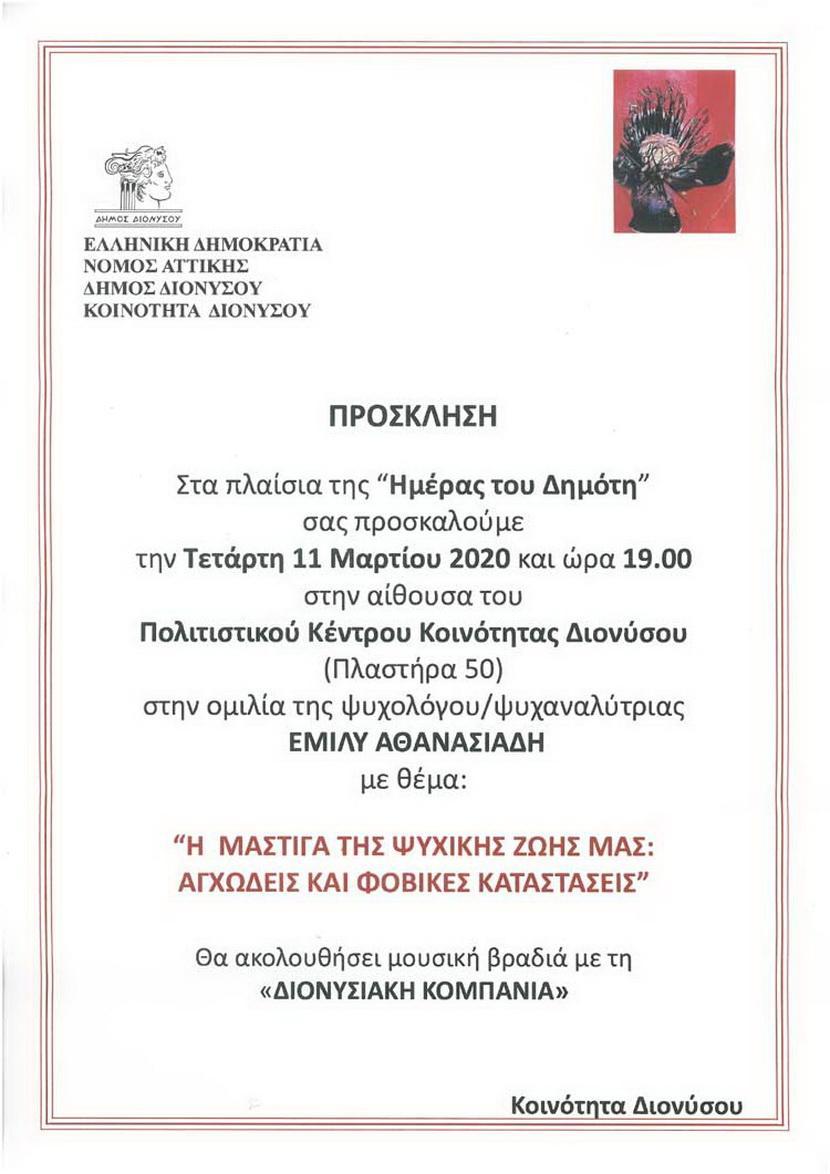 Κοινότητα Διονύσου εκδήλωση αφίσα
