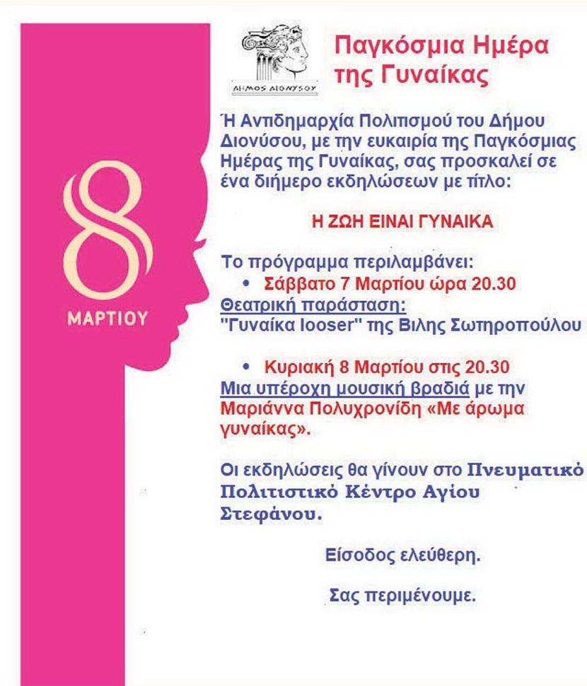 Ημέρας της Γυναίκας εκδηλώσεις αφίσα