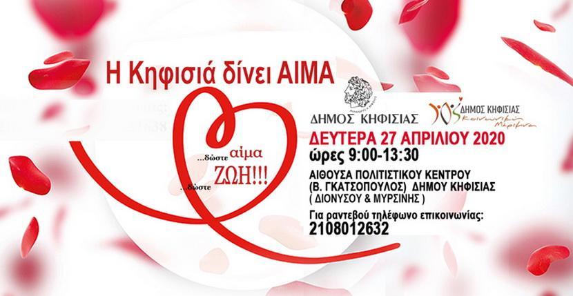 Εθελοντική Αιμοδοσία εικόνα