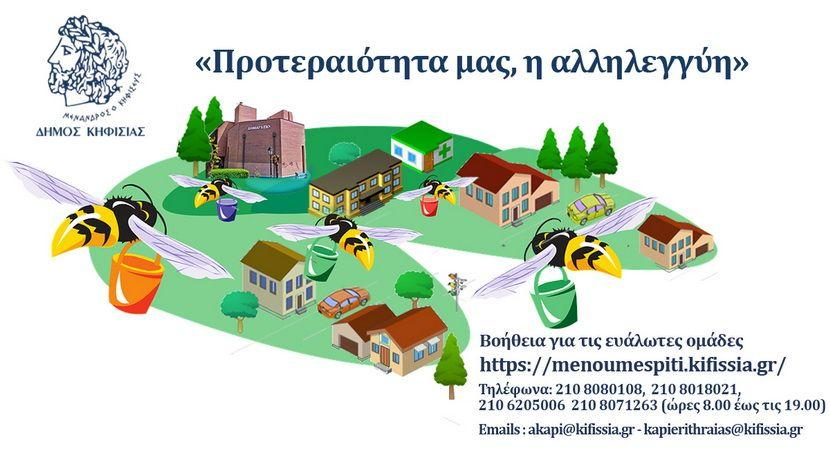 Κοινωνική Προστασία Δήμος Κηφισιάς εικόνα