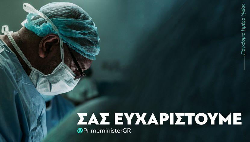 Παγκόσμια Ημέρα Υγείας εικόνα