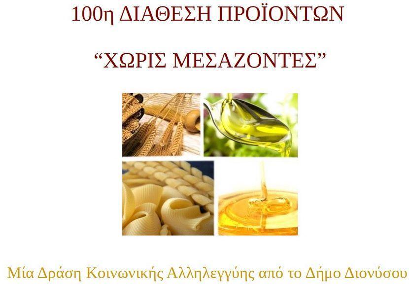 100 Διάθεση Προϊόντων «Χωρίς Μεσάζοντες» εικόνα
