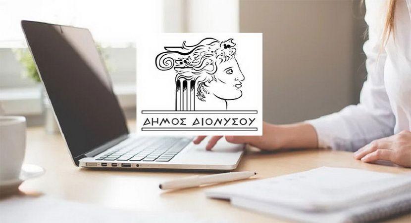 Δήμος Διονύσου ηλεκτρονική εξυπηρέτηση εικόνα