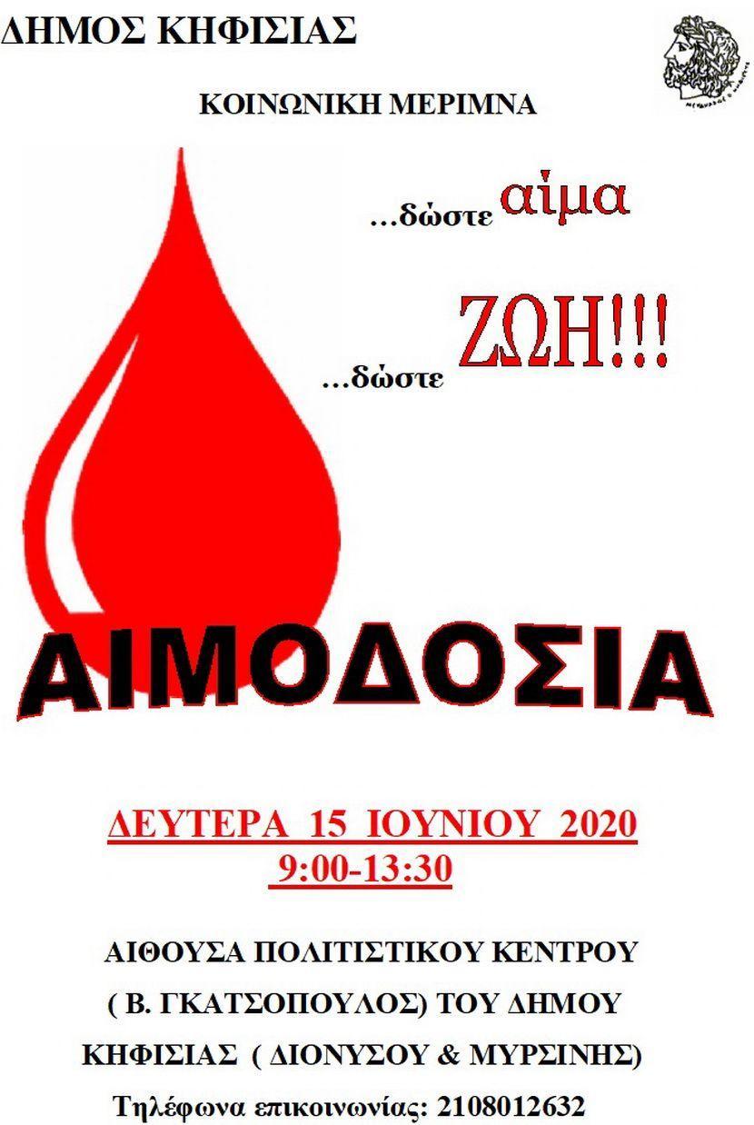 Εθελοντική αιμοδοσία Δήμου Κηφισιάς εικόνα