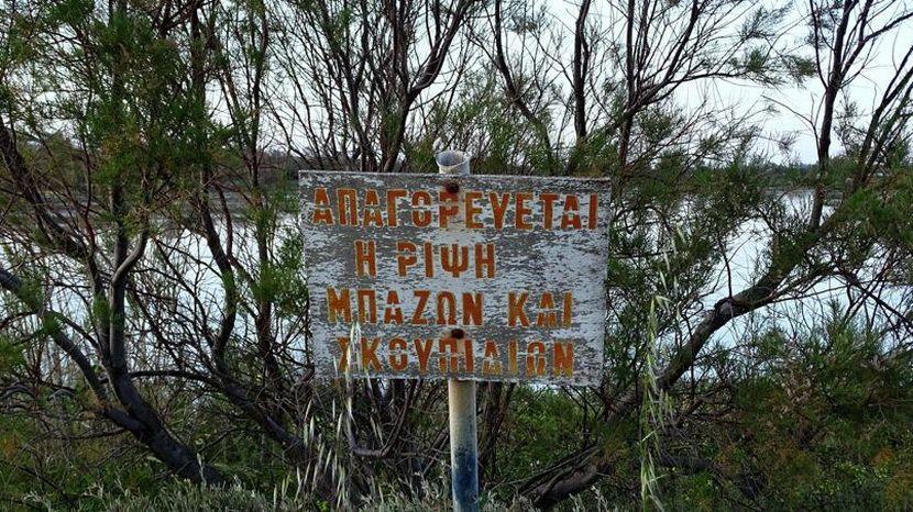 Προστασία Περιβάλλοντος & Καθαριότητας Δήμου Διονύσου εικόνα