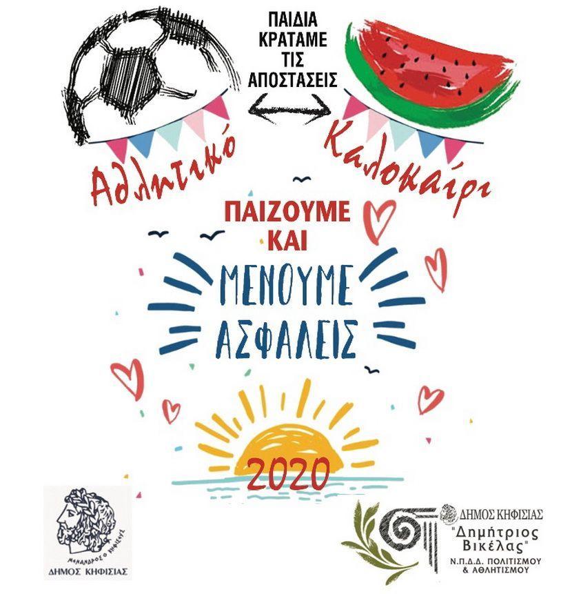Αθλητικό Καλοκαίρι 2020 Δήμο Κηφισιάς εικόνα