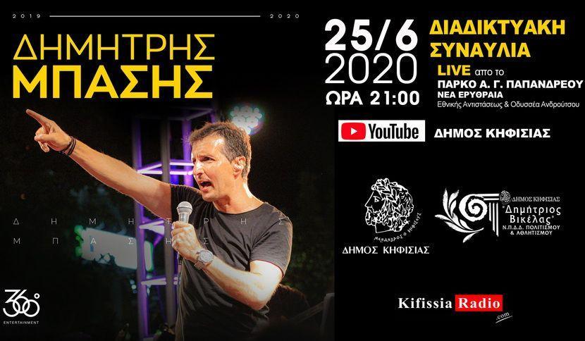 Δημήτρης Μπάσης διαδικτυακή συναυλία εικόνα