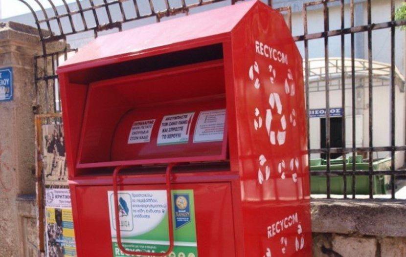 κάδος ανακύκλωσης μεταχειρισμένων ειδών ένδυσης και υπόδησης εικόνα
