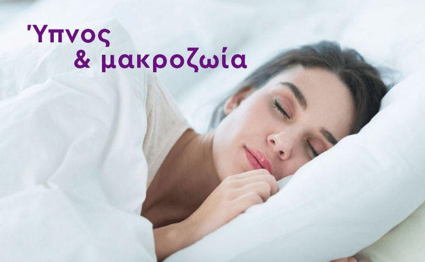 Ορθομοριακή ύπνος εικόνα