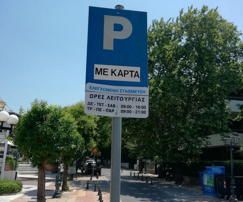 ελεγχόμενη στάθμευση Δήμου Κηφισιάς εικόνα