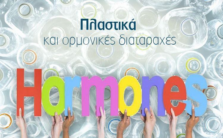 Πλαστικά και ορμονικές διαταραχές εικόνα
