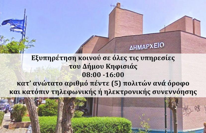 Δήμος Κηφισιάς εικόνα
