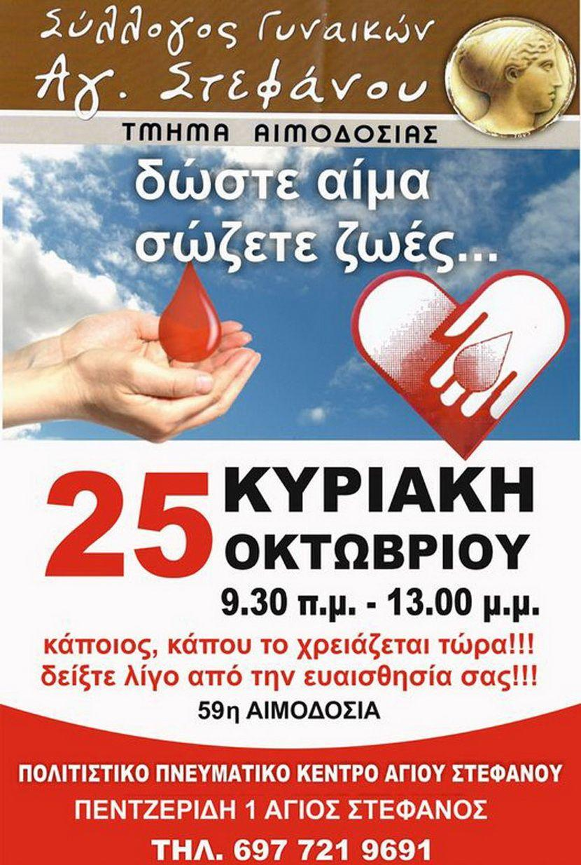 Εθελοντική Αιμοδοσία Αγίου Στεφάνου εικόνα