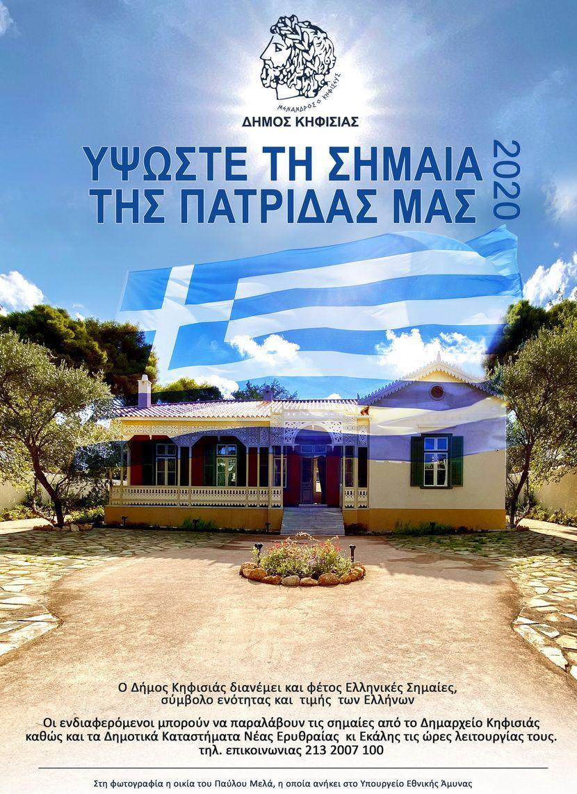 Ελληνικές σημαίες - Δήμος Κηφισιάς