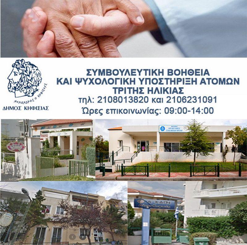 Συμβουλευτική βοήθεια και ψυχολογική υποστήριξη Δήμου Κηφισιάς εικόνα