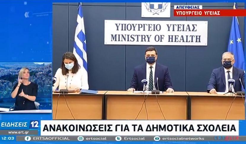 Υπουργείο Υγείας - υπουργοί εικόνα