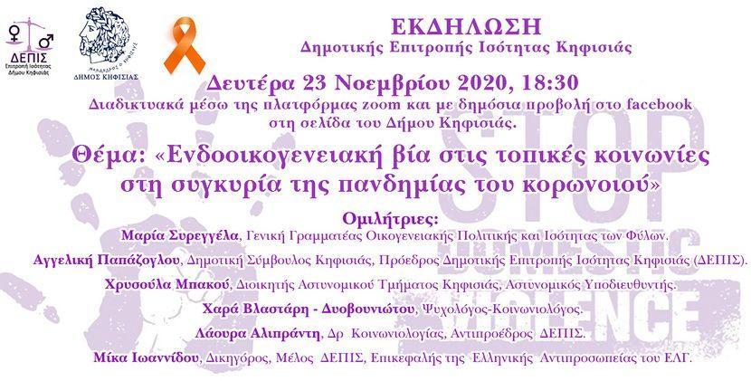 Διαδικτυακή Εκδήλωση Δημοτικής Επιτροπής Ισότητας Κηφισιάς