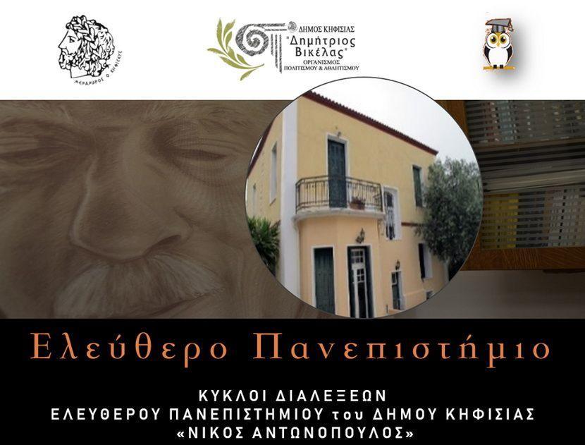 Ελεύθερο Πανεπιστήμιο Δήμου Κηφισιάς