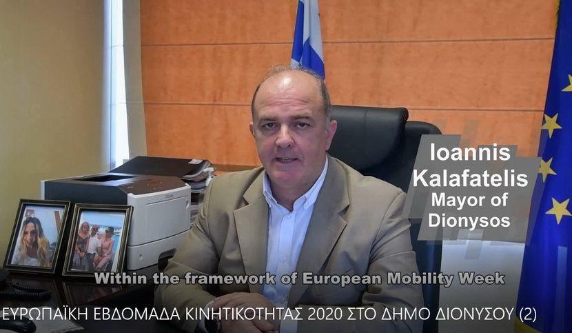Ευρωπαϊκή Εβδομάδα Κινητικότητας 2020 Δήμος Διονύσου εικόνα