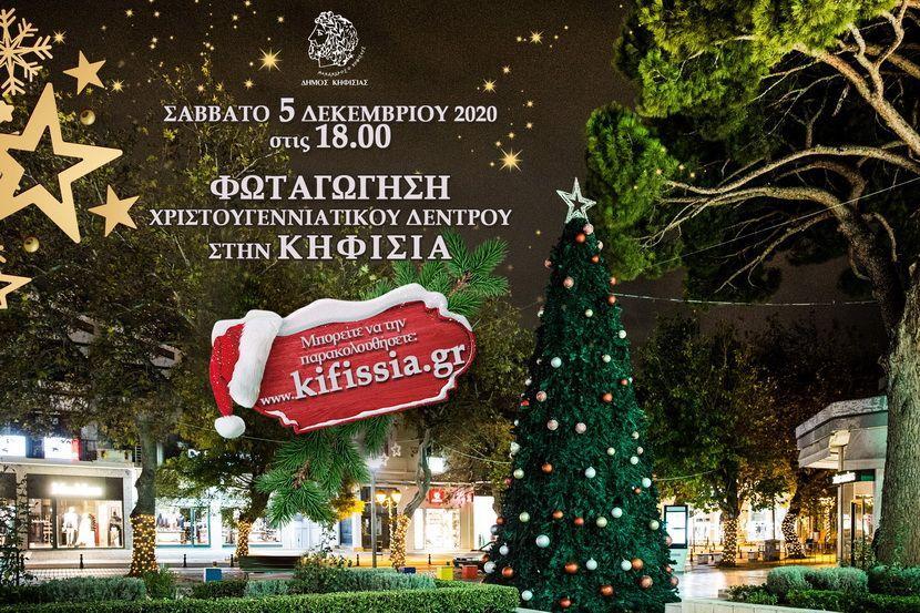 Διαδικτυακό άναμμα Χριστουγεννιάτικων Δέντρων Δήμου Κηφισιάς