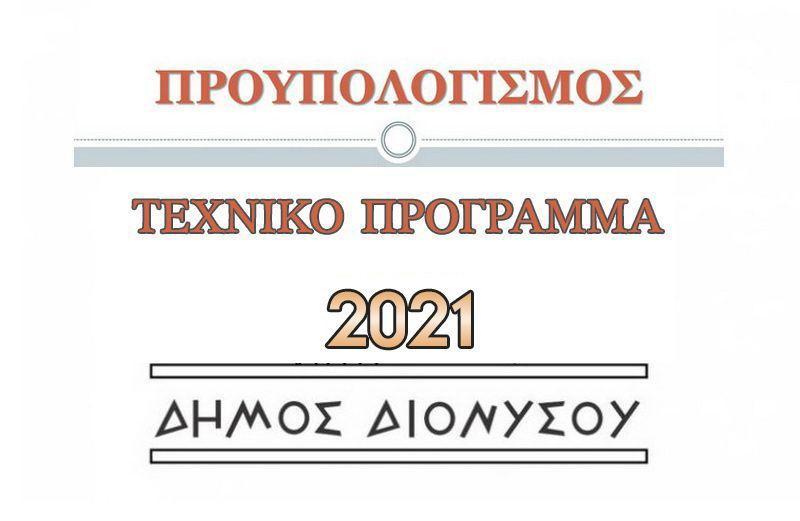 Προϋπολογισμός και Τεχνικό Πρόγραμμα 2021 Δήμου Διονύσου εικόνα