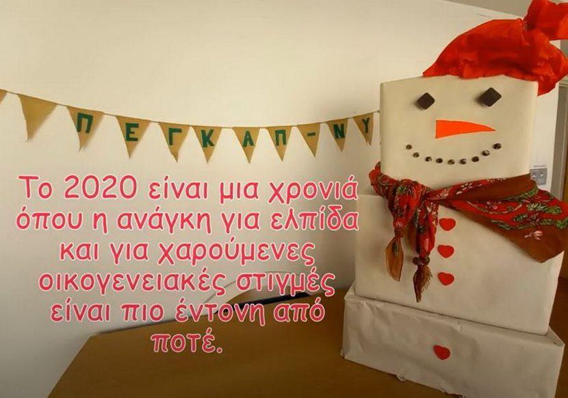ΠΕΓΚΑΠ-ΝΥ ευχές Χριστούγεννα 2020