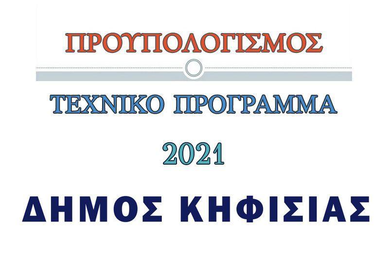 Προϋπολογισμός και Τεχνικό Πρόγραμμα 2021 Δήμου Κηφισιάς εικόνα