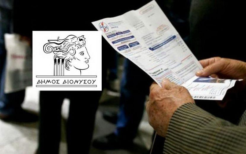 Δημοτικά Τέλη Δήμου Διονύσου 2020