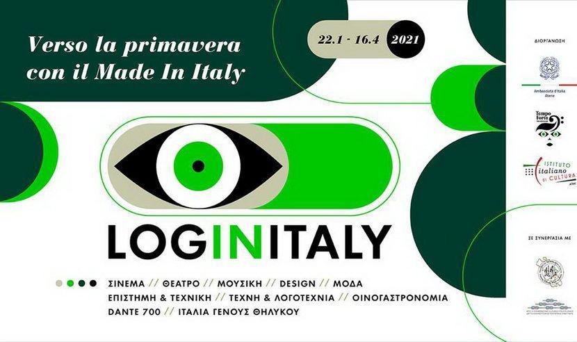 Διαδικτυακό Φεστιβάλ Πολιτισμού «Made in Italy»