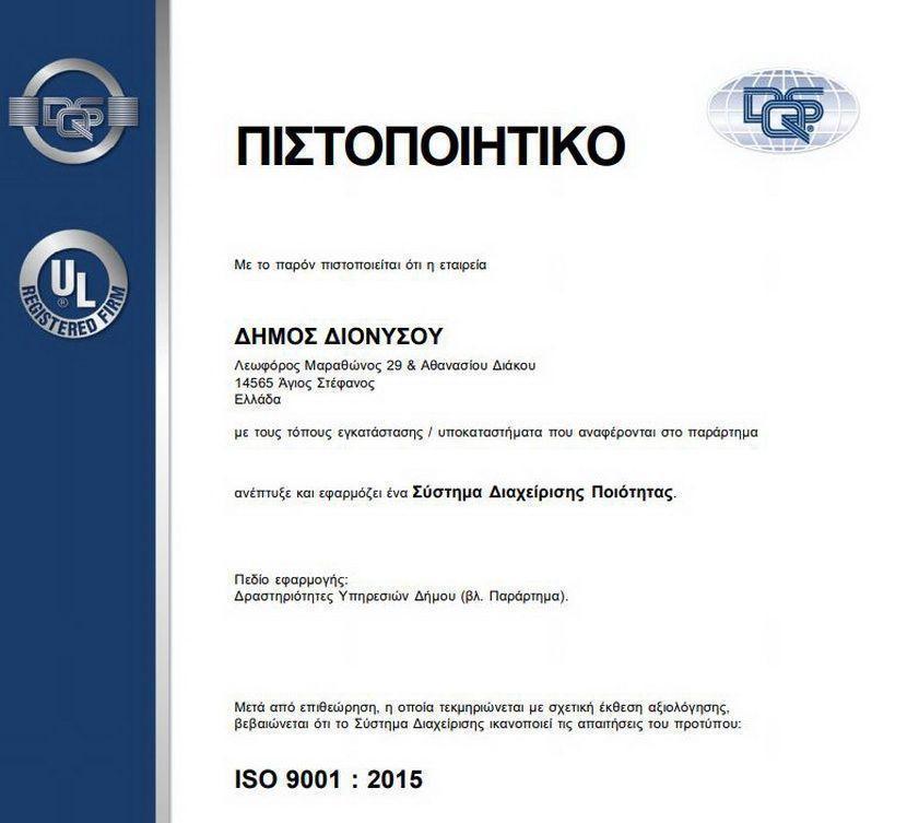 Πιστοποιητικό ISO 9001 - ΕΛΟΤ