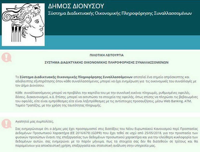 ΣΔΟΠΣ Δήμου Διονύσου