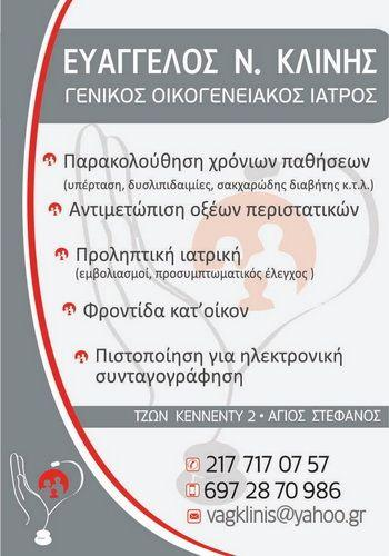 EuangelosKlinis.jpg