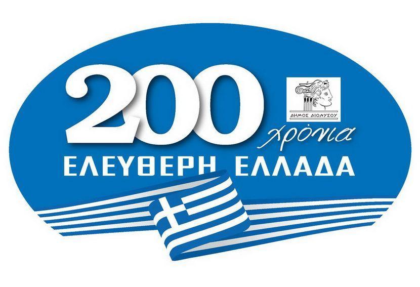 200 Χρόνια Ελεύθερη Ελλάδα