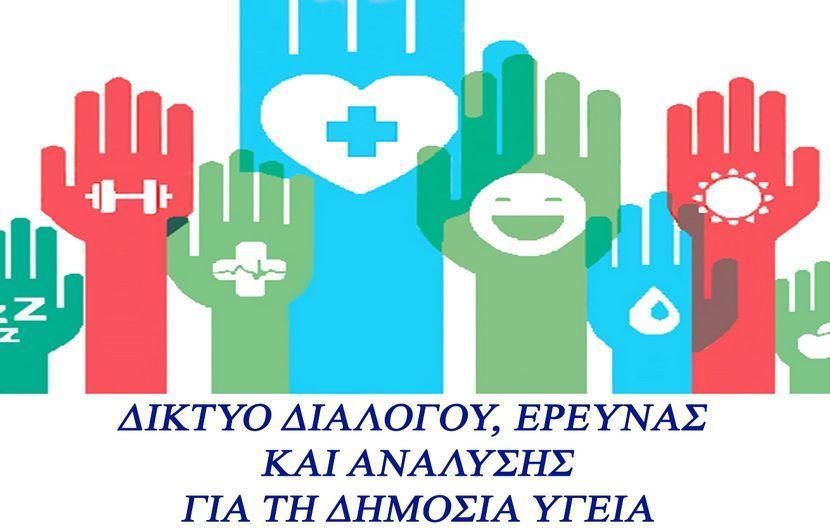 Δίκτυο Διαλόγου, Έρευνας και Ανάλυσης για τη Δημόσια Υγεία