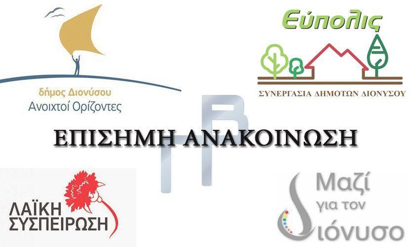 επίσημη ανακοίνωση παρατάξεις Δήμος Διονύσου