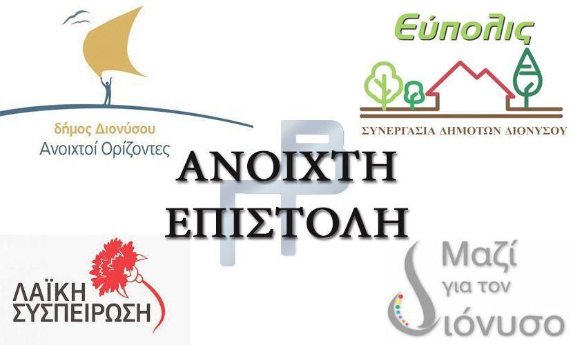 ανοιχτή επιστολή παρατάξεις Δήμος Διονύσου