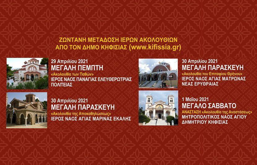 Ιεροί Ναοί - Δήμος Κηφισιάς