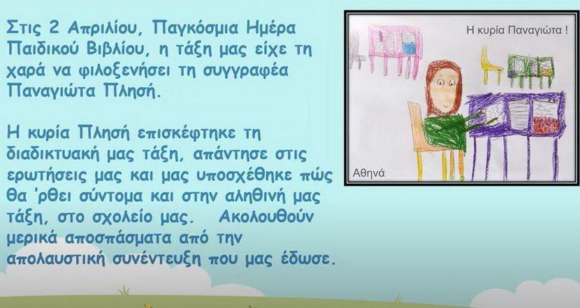 συγγραφέας παιδικής λογοτεχνίας - 1ο Δημοτικό Σχολείο Διονύσου